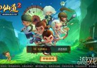 神仙道2手遊評測 演繹全新的3D仙俠世界