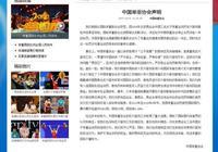 中國舉重協會就國際舉聯決議發表聲明