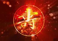 正月二十,添壽日,祝福你長命百歲,增福增壽,壽比南山