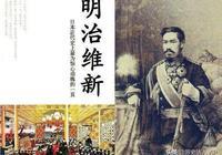 日本改革開放三十年不到,做了這三件事,大清就敗了