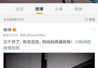 一名陌生女子竟然待在楊坤家門口三個月 楊坤一氣之下怒發微博
