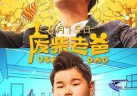 開心麻花製作,王迅主演,類似劉德華14年前題材電影定檔