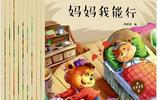 想給3-6歲寶寶英語啟蒙,多看看這些雙語繪本,打造英語環境