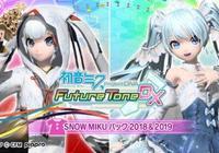 《初音未來:歌姬計劃》新DLC公佈 全新服裝專屬主題
