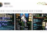"DNF玩家遭""暗算"",+15太刀的鬼劍被轉成劍魂,表示""直接哭了"",你有何看法?"
