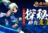 《熱血江湖手遊》全新副本活動 柳府遺寶來襲