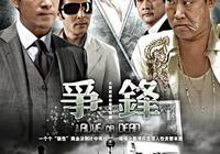 6部抗戰諜戰題材的電視劇,哪一部你更喜歡?