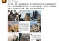 央視硬核主持人張騰嶽:育碧是世界文化遺產保護專家