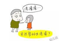 爺爺要給孫女洗澡,你如果是女兒媽媽,會拒絕嗎?
