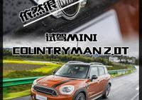 依然很MINI 試駕MINI COUNTRYMAN 2.0T