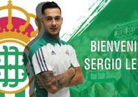 官方:貝蒂斯簽下奧薩蘇納前鋒塞爾希奧-萊昂