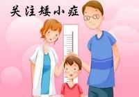 什麼是垂體性矮小症?