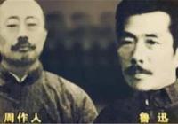 魯迅和周作人兩兄弟為什麼絕交?