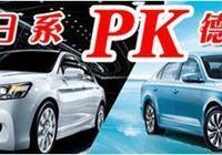 日本汽車工業跟德國汽車工業誰更強?