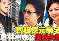 """庾澄慶家庭再生糾紛?婆媳疑不和,庾澄慶""""落魄""""住6萬月租房?"""