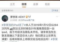 網友喊話李榮浩:我可能撿到了你的ipad