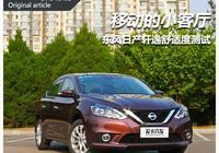 東風日產轎車軒逸舒適度測試