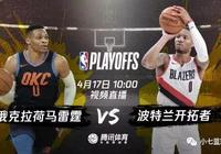 NBA競猜籃彩季後賽推薦:雷霆 VS 開拓者 G2