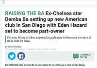 太陽報:登巴巴、阿扎爾籌建美國職業隊