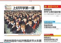 海棠喜報丨張若曦同學作文發表在《三秦都市報》上