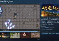 steam 國產中國風Roguelike類射擊遊戲 杉果特惠