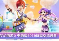 夢幻西遊上海站玩家交流會策劃問答:新三界模式全服放出已石錘