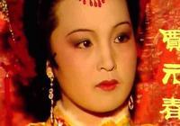 《紅樓夢》裡賈元春什麼時候死的?