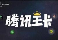 騰訊王卡再升級!流量1元/GB,免費通話?