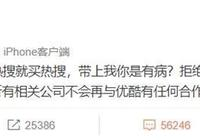 王思聰怒噴優酷表示再也不會合作,優酷方面迴應