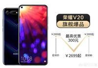 最近想換一部手機榮耀v20和華為mate20,大家幫看看怎麼選?