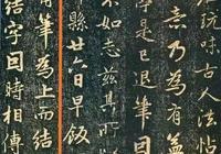 """書法貴有雄秀之氣,該怎麼理解趙孟頫""""用筆千古不易"""""""