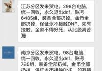DNF工作室全部跑路,上千臺電腦上萬組賬號說丟就丟,未來的金幣還會漲價嗎?