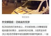 中國公民在巴黎被警察射殺,外交部這樣迴應!