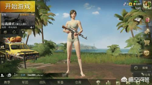 《刺激戰場》為什麼越來越多的玩家開始玩國際服?