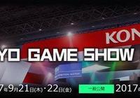 科樂美公佈東京電玩展參展陣容 合金裝備領銜