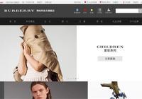 奢侈品牌組團進攻電商 博柏利後愛馬仕旗下品牌進駐天貓