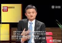 馬雲自己後悔為工作忽略家庭,卻希望年輕人996工作制,你怎麼看?