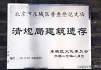 炮局衚衕與北京老炮兒什麼關係?