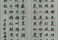 楷書詩詞,丁祥紅書法——千古江山,英雄難覓