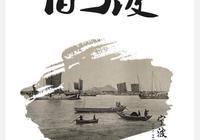 舊寧波|寧波,地理位置和經濟