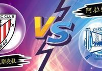 西甲 19:00 畢爾巴鄂競技 VS 阿拉維斯