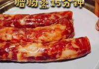 【下午茶】臘腸小卷的做法,臘腸小卷怎麼做