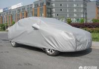 汽車該不該罩車衣?