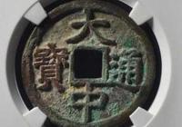 古錢幣賞析之大觀通寶、至正通寶、大中通寶和咸豐重寶