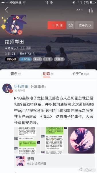 RNG俱樂部針對盜用BGM一事進行迴應,網友:正義雖遲但到!如何評價此事?