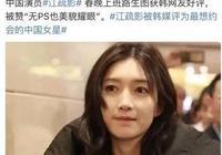 最想約會的中國女星,被韓國媒體選出來了,看到人後,我服了