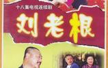 《劉老根》要拍新續集,劉老根、藥匣子、丁香,你還記得他們嗎?