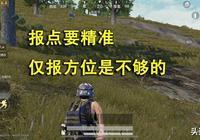 和平精英:送你5個遊戲小技巧,讓你的戰神之路更加順暢