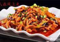 四川人做菜好吃嗎?