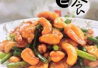 腰果蝦仁怎麼做 腰果蝦仁的做法